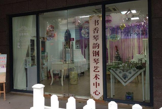 书香琴韵(浙大西溪校区店)