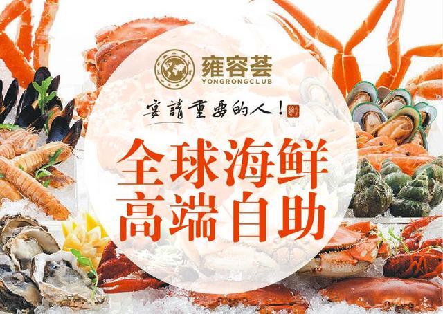雍容荟海鲜姿造(苏宁旗舰店)