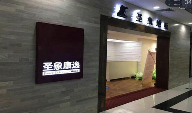 圣象康逸(义乌国际商贸城店)
