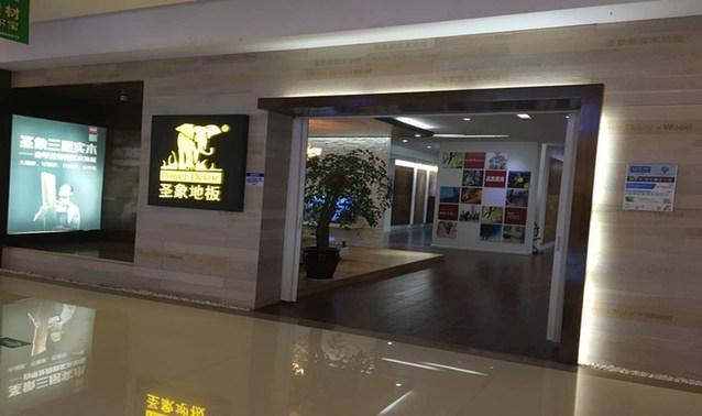 圣象康逸(苏州地板店)
