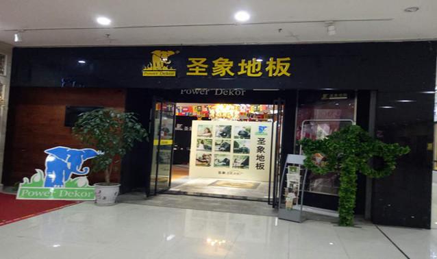 圣象康逸(绵阳店)