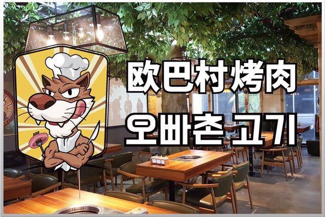 欧巴村烤肉