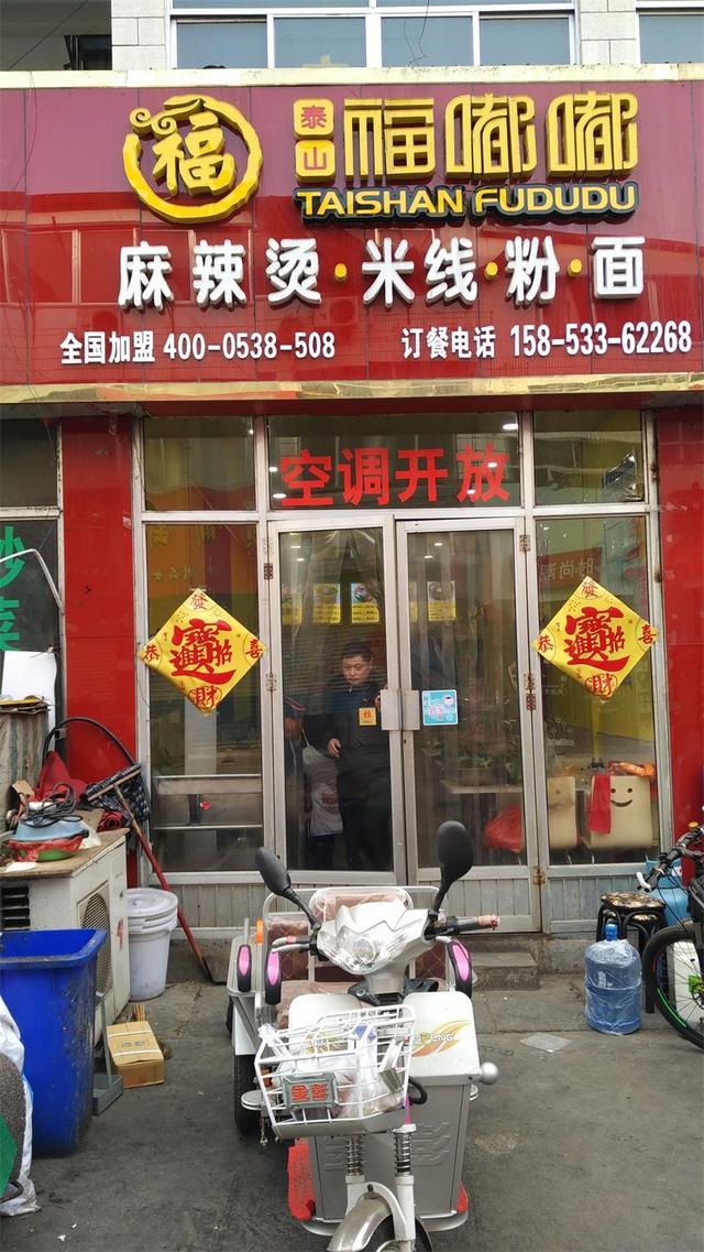 泰山福嘟嘟麻辣烫(大观园店)