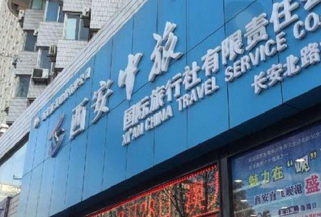 西安中旅国际旅行社有限责任公司(钟楼店)