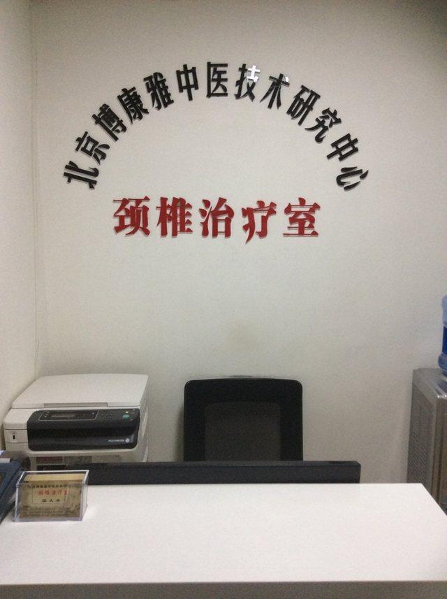 博康雅中医技术研究中心(呼家楼店)