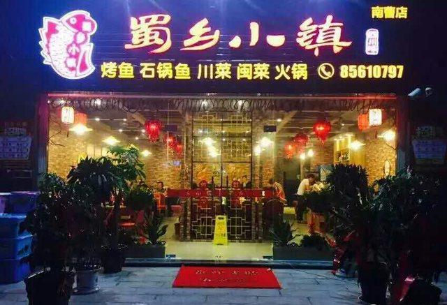 蜀乡小镇(江阴店)