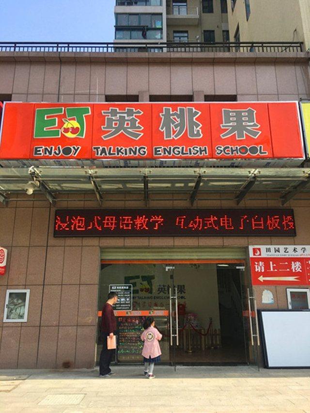 武汉英桃果英语学校