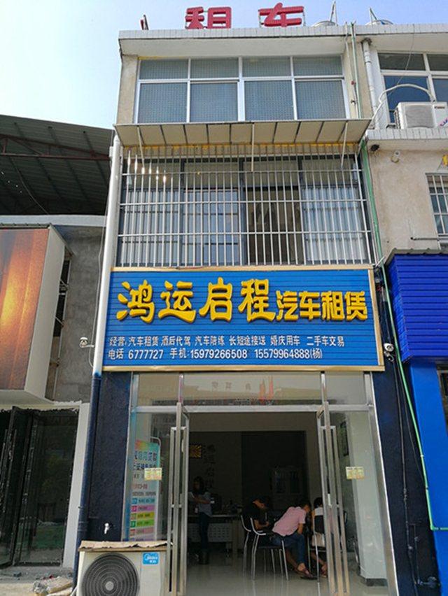 鸿运启程汽车租赁(康庄路店)