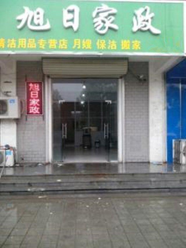 旭日生活管家(昌平店)