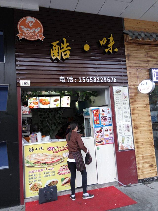 酷味(创新128店)