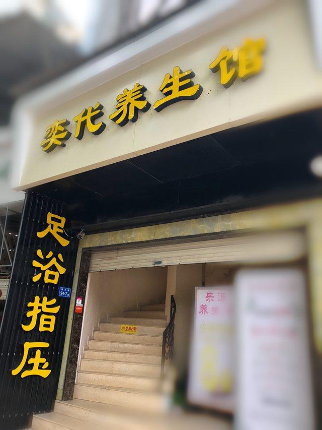 奕代养生馆(海天路店)