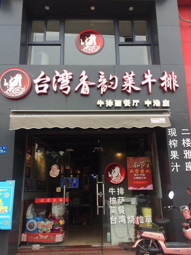 台湾香韵莱牛排(中港店)