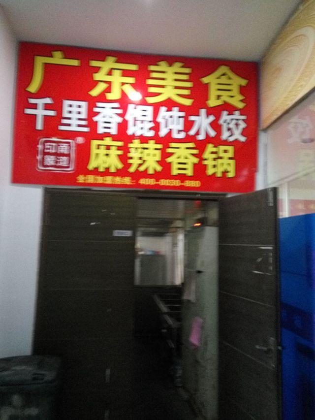 广东美食(万里学院店)