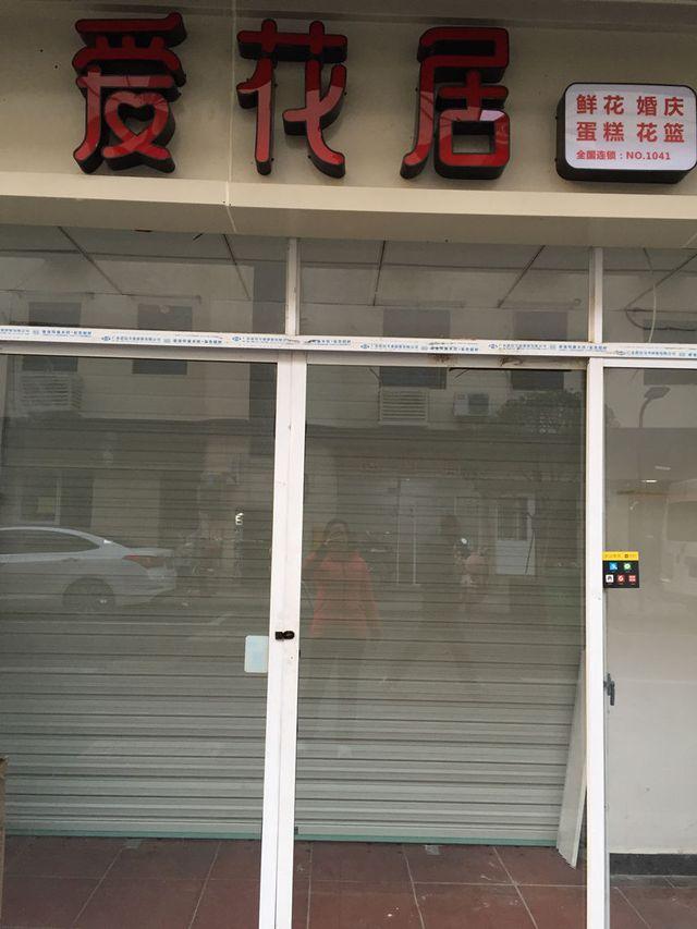 爱花居(西湖店)