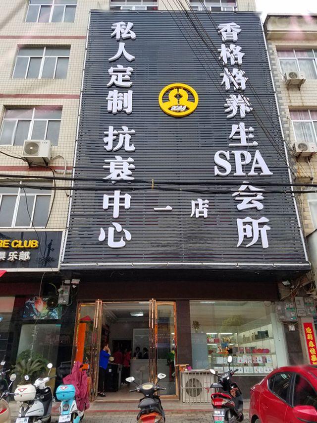 香格格养生SPA会所(人民路店)