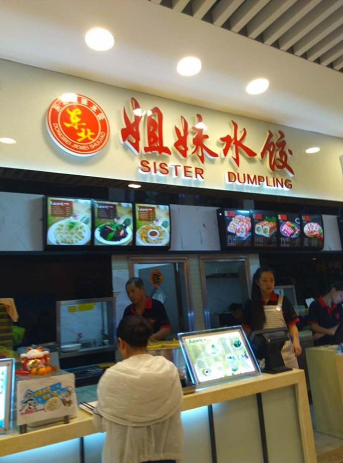 姐妹水饺(1号港湾城店)