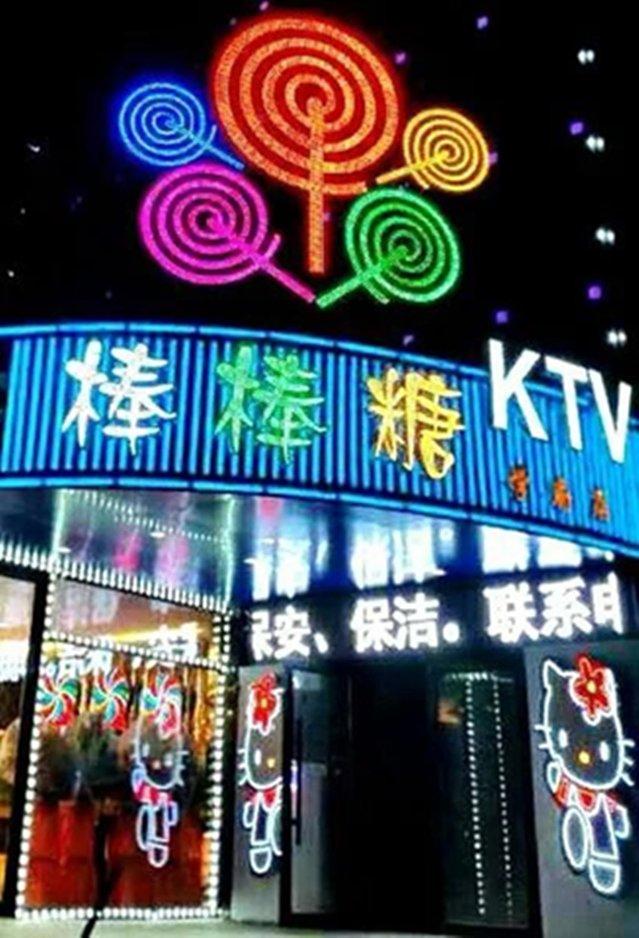 棒棒糖KTV(学府店)