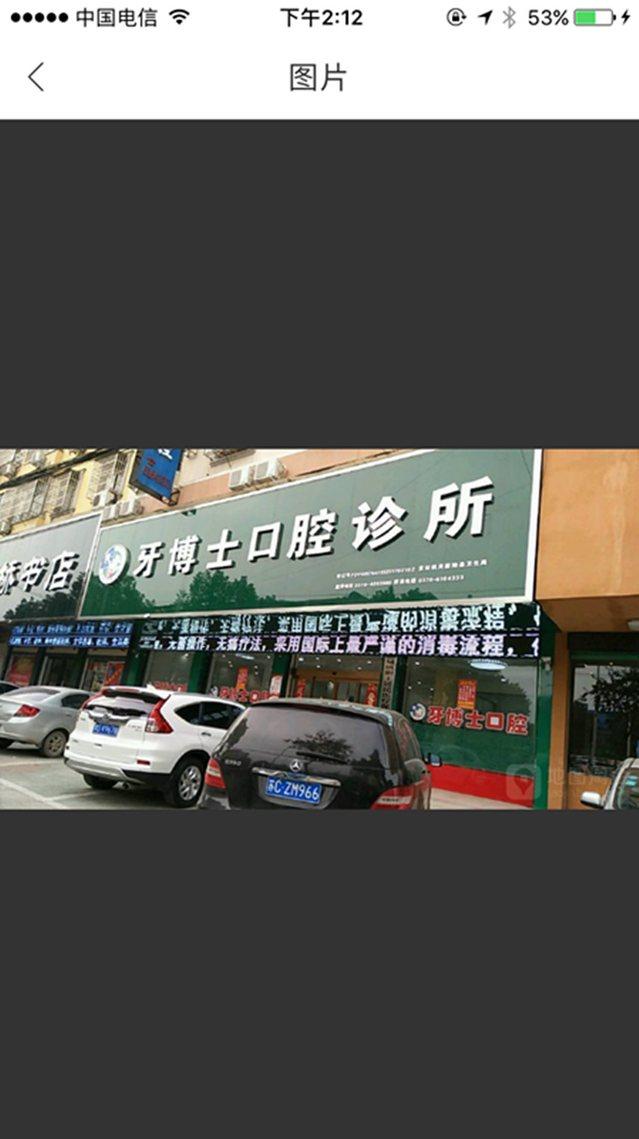 牙博士口腔诊所(固始店)