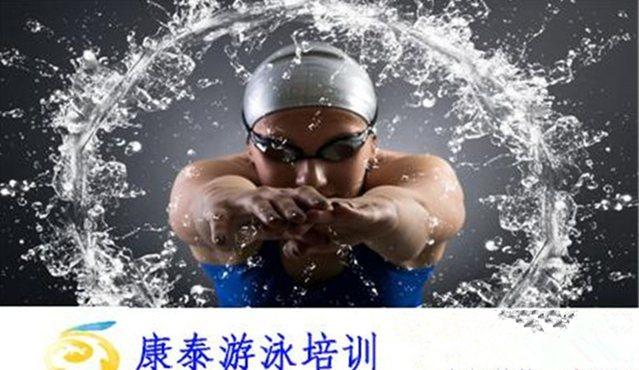 康泰游泳(朝阳门店)