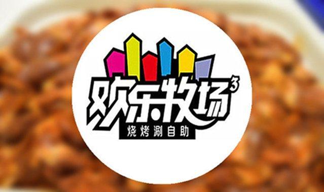 欢乐牧场自助餐厅(泰山新村店)