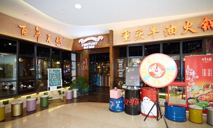 秋田道(米高梅第一分店)