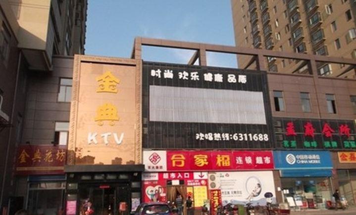 金典KTV