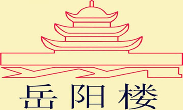 岳阳楼(元芬店)