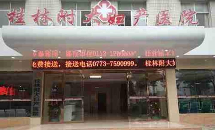桂林附大妇产医院