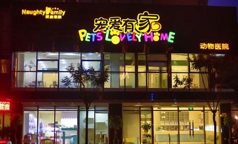 顽皮家族宠爱有家宠物医院(大唐西市店)