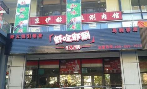 虾吃虾涮马驹桥店