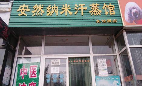 安然纳米汗蒸(友谊桥店)