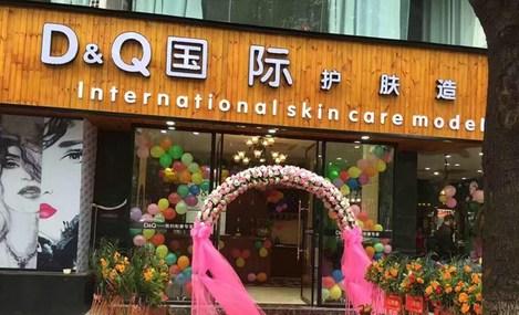D&Q国际护肤造型