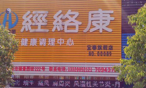 经络康(89号店)
