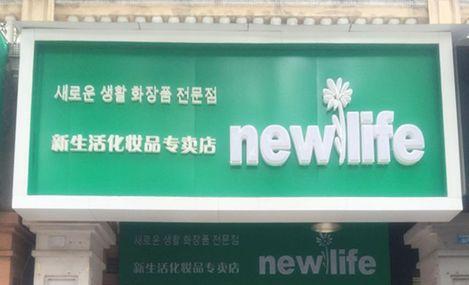新生活化妆品专卖店(洛溪店)