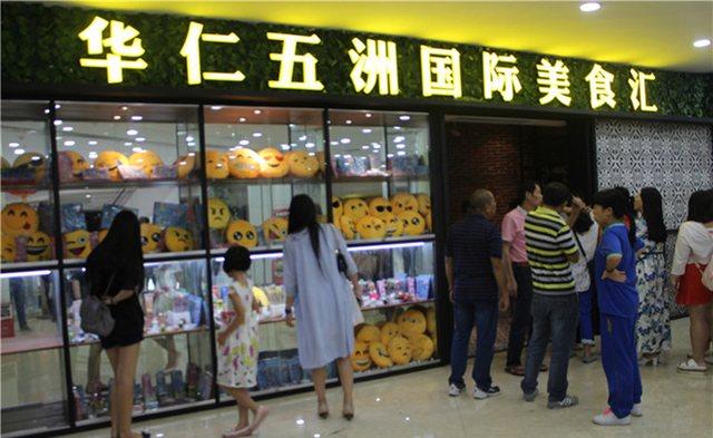 华仁五洲国际美食汇