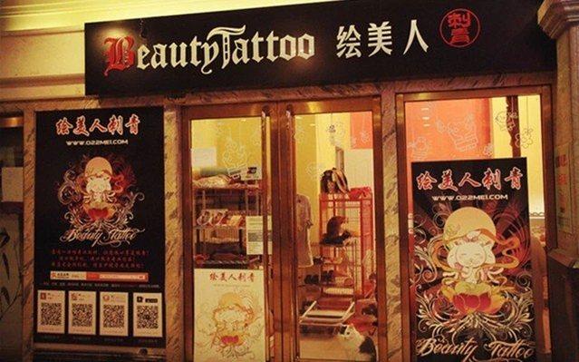 绘美人刺青