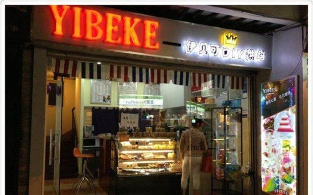 伊贝可DIY蛋糕(新区店)