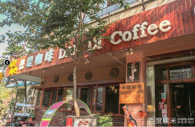 丹堤咖啡屋DDKF