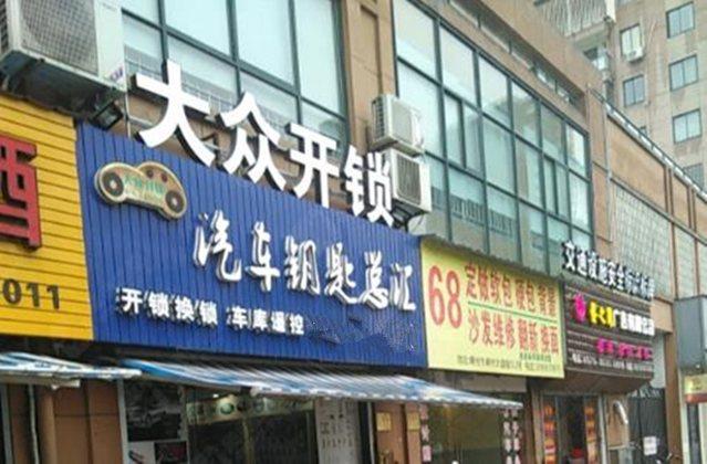 大众开锁(凤城三路店)