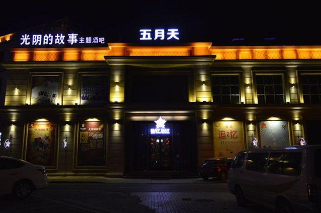 光阴的故事老歌酒吧