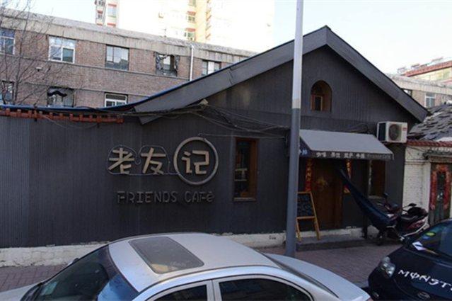老友记咖啡馆(桃园店)