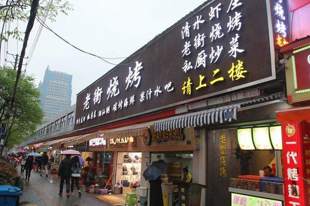 老街烧烤(虎泉购物广场店)