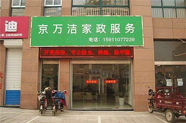 京万洁家政服务(八角店)