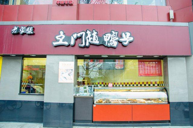 土门赵鸭子(略坪店)