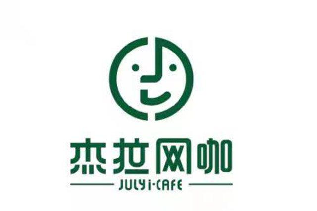 杰拉网咖(光谷店)