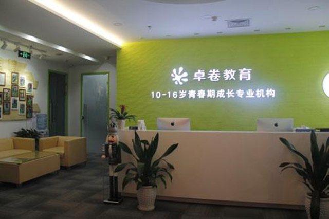 卓卷教育(上海店)