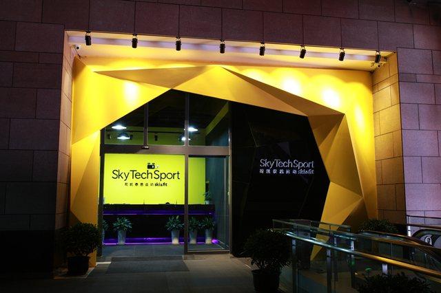Skytechsport国际健身俱乐部(祥云店)