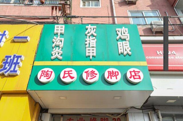 陶氏修脚店甲沟炎灰指甲鸡眼