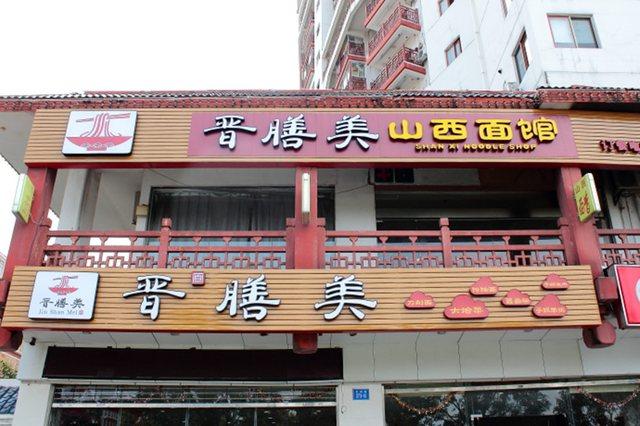 晋膳美山西面馆(金山店)