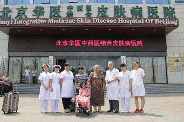 北京华医中西医结合皮肤病医院